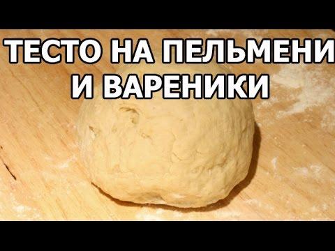Тесто на пельмени и вареники. Рецепт для пельменей и вареников от Ивана!