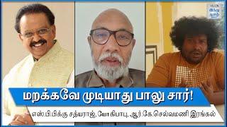 sathyaraj-yogi-babu-r-k-selvamani-about-spb-rip-spb-s-p-balasubrahmanyam-hindu-tamil-thisai