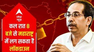 Maharashtra might have lockdown from tomorrow night