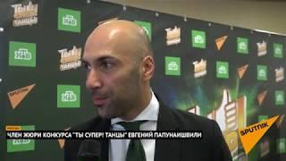 Евгений Папунаишвили: все участники шоу