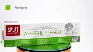 Обзор - зубная паста Splat Professional Лечебные травы
