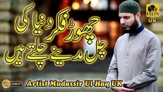 new naat sharif 2019 chor fikar duniya ki by mudassar ul haq uk beautiful naat