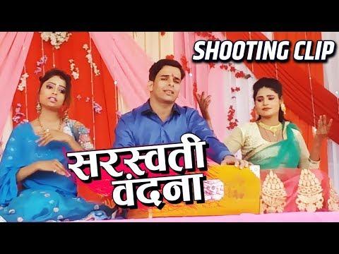 shooting-time-video---saraswati-vandana---pawan-tiwari-(coming-soon)