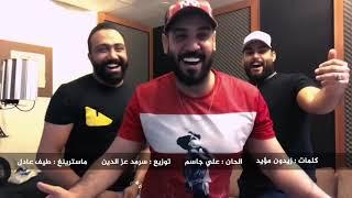 علي جاسم ومحمود التركي ومصطفى العبد الله - تعال 2018