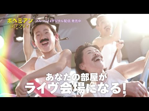 Bohemian Rhapsody - Japanese And US Unboxing TV Promos