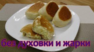 Булочки - Пирожки с Заварным Кремом на сковороде.  Начинка - заварной крем. Удивительный рецепт