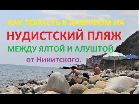 Нудистский пляж в Лазурном, Ялта. Алушта - как доехать. Пляжи Крыма, от Никитского...