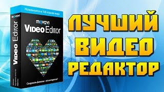 САМЫЙ УДОБНЫЙ ВИДЕОРЕДАКТОР Movavi Video Editor \ ОБЗОР \ КАК БЫСТРО СОЗДАТЬ СЛАЙД ШОУ !!!