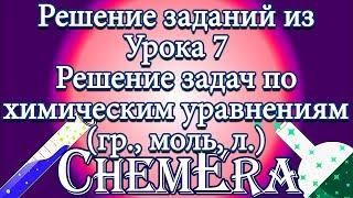 Решение задач из Урока 7. Решение задач по химическим уравнениям: масса, объем и количество вещества
