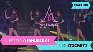 나인뮤지스 A (Nine Muses A) - 티켓 (Ticket) STAGE MIX