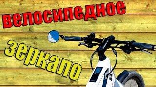 Зеркало для велосипеда своими руками/ Аксессуары для велосипеда(В этом видео вы увидите как легко и просто можно сделать складное зеркало для велосипеда своими руками...., 2016-05-13T17:32:24.000Z)