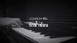 รักซ้ำซ้อน Cover by คีนิว