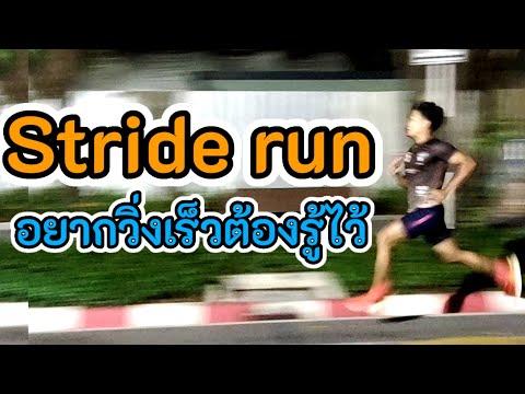 การวิ่งสไตรด์ที่นักวิ่งต้องรู้ [Stride run] | PerforHealth EP.22