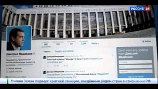 Медведев уходит в отставку Твиттер