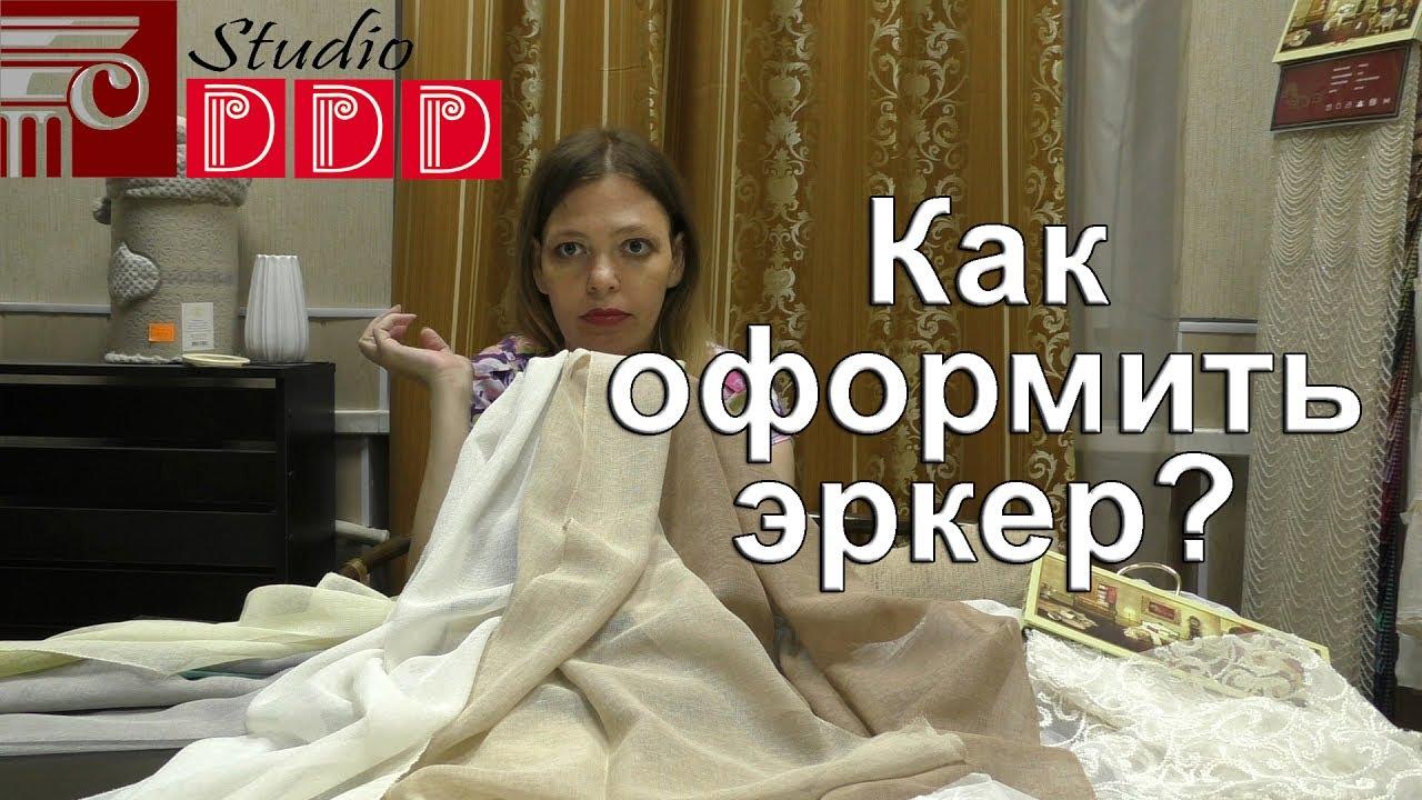 Купить недорого шторы, тюль из органзы в интернет магазине готовых штор звезда от производителя в москве с доставкой по россии, каталог с фото и ценами на сайте www. Shtory-star. Ru.
