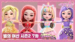 시크릿 쥬쥬 별의 여신 시즌2 7화 유니의 부탁 [NEW SECRET JOUJU S2 ANIMATION]