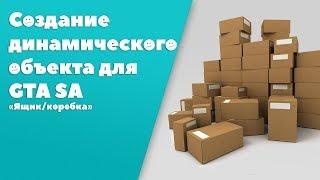 Создание динамичного объекта в GTA SA: Коробка/Ящик