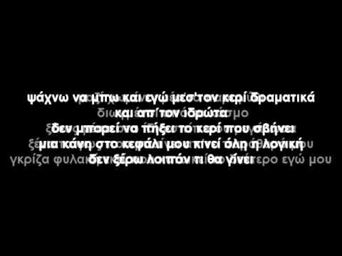 Psyxodrama - Trupia Mpala (stixoi)