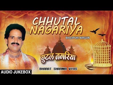 CHHUTAL NAGARIYA | BHOJPURI NIRGUN AUDIO SONGS JUKEBOX | SINGER - BHARAT SHARMA VYAS |HAMAARBHOJPURI
