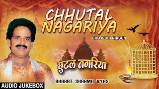 CHHUTAL NAGARIYA | BHOJPURI NIRGUN AUDIO SONGS JUKEBOX | SINGER - BHARAT SHARMA VYAS |HAMAARBHOJPURI