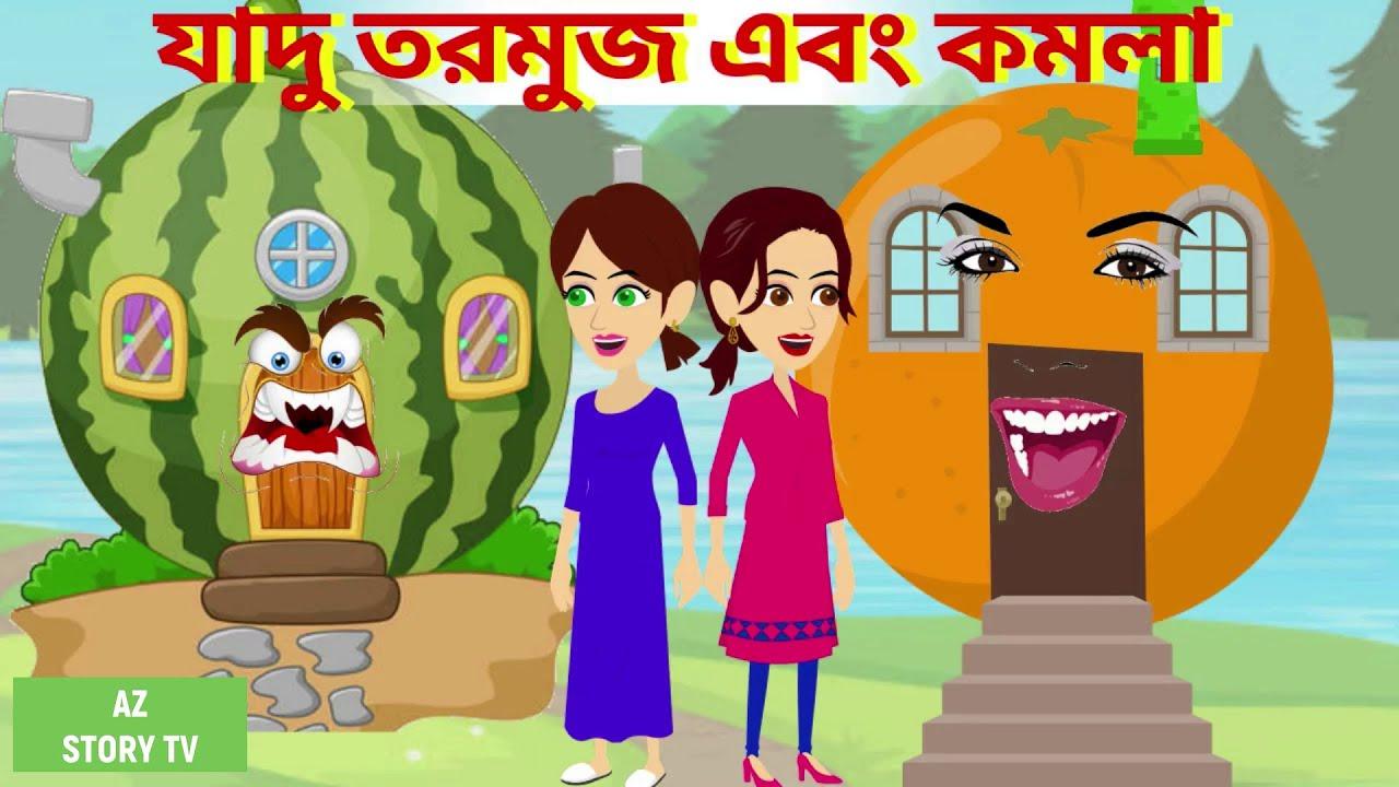 Jadur tormuj r komola   Bengali Story   Jadur golpo   AZ Story TV   যাদু তরমুজ এবং কমলা