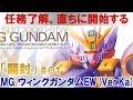 MGウィングガンダム(Ver.Ka)#01開封編『新機動戦記ガンダムW』ガンプラ製作@GM…