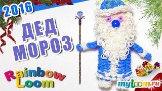 Русский ДЕД МОРОЗ 2016 из резинок Rainbow Loom Bands | Урок 395. Santa Claus Christmas
