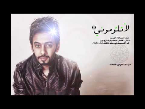 abdulah al hamem - la telomone-عبدالله الهميم لا تلوموني