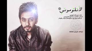 Video abdulah al hamem - la telomone-عبدالله الهميم لا تلوموني download MP3, 3GP, MP4, WEBM, AVI, FLV Agustus 2018