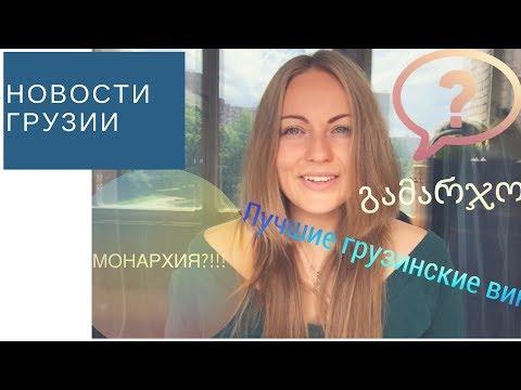 грузинские сайты общения и знакомства