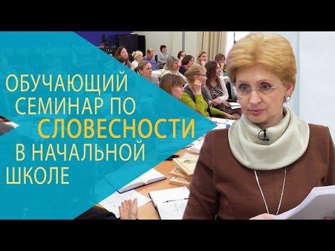 Обучающий семинар РКШ по словесности в начальной школе. Екатеринбург, ноябрь 2017 года