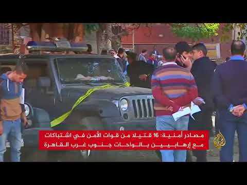 قتلى وجرحى باشتباكات بمنطقة الواحات جنوب غرب القاهرة  - نشر قبل 11 ساعة