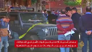 قتلى وجرحى باشتباكات بمنطقة الواحات جنوب غرب القاهرة