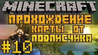 Прохождение карты от подписчика #10 - Бутырка - Minecraft