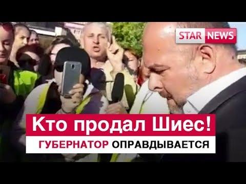 Кто продал ШИЕС! Губернатор под гневом народа оправдывается! Новости Россия 2019