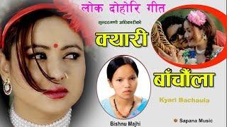 KYARI BACHAULA - New Nepali Lok dohori song 2074/2017 | Bishnu Majhi | Ft: Manjita/Sundar