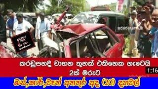 KARADUPANA BUS VAN CAR ACCIDENT | KARADUPANA ACCIDENT | ACCIDENT 1ST | KEGALLE BUS ACCIDENT