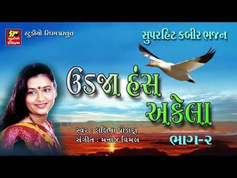 Udja Hans Akela - KABIR VANI | Part 2 | Lalita Ghodadra | Kabir Bhajan | Super Hit Gujarati Bhajan