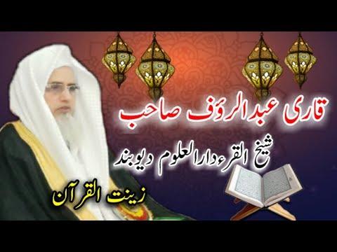 Qari Abdur Rauf sahab Qasmi ---- قاری عبـــدالرؤف صاحب قاسمی