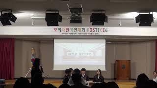 포항제철고등학교 모의재판경연대회 POSTICE6 디케의…