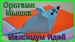 Как сделать мышку из бумаги | Оригами мышка