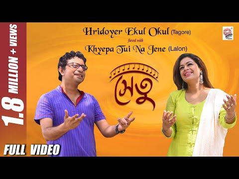 Hridoyer Ekul Okul  Fused with Lalon | Full Video | Setu | Iman | Rupankar | Rabindra Sangeet
