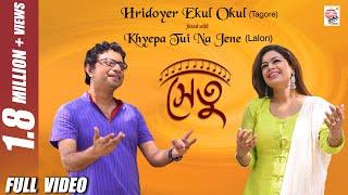 Download lagu Hridoyer Ekul Okul Fused with Lalon | Full Video | Setu | Iman | Rupankar | Rabindra Sangeet