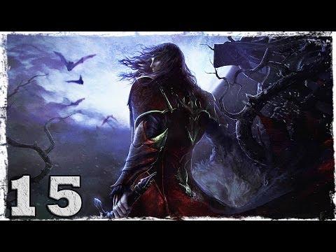 Смотреть прохождение игры Castlevania Lords of Shadow. Серия 15 - Сады-лабиринты.
