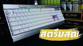 K70 mk2 white