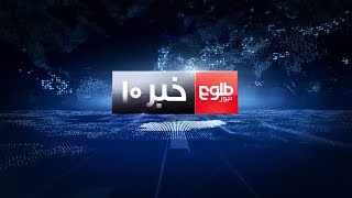 TOLOnews 10pm News 26 November 2017/ طلوع نیوز، خبر ساعت ده، ۰۵ قوس ۱۳۹۶