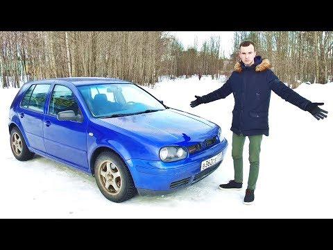 VW GOLF 4 GTi. КОНЕЦ ИСТОРИИ