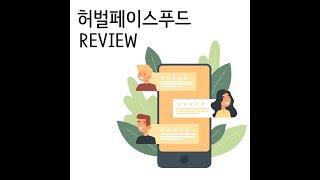 원조 욕세럼 허벌페이스푸드 리뷰