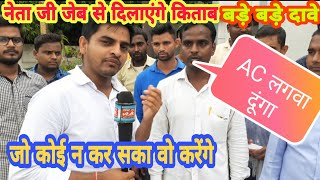 MGKVP Student Union Election : Interview of Library minister Candidate | Rs 5000 Not Enough !