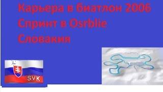 Карьера в Биатлон 2006 #5 Osrblie Словакия Спринт